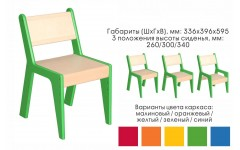 """Детский стул """"Дошколенок"""" (цветной каркас)"""