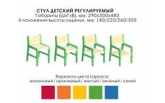 Детский стул Малыш (цветной каркас)